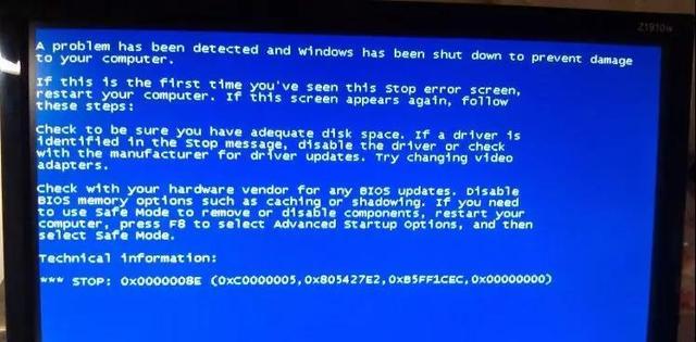 电脑开机突然蓝屏了怎么办?试试这两个办法也许能帮你