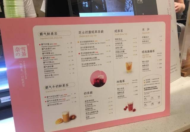 奈雪的茶什么好喝 菜单推荐饮品介绍