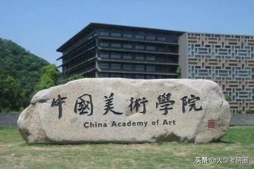 中国设计学专业最好的10所大学,7所是南方大学!