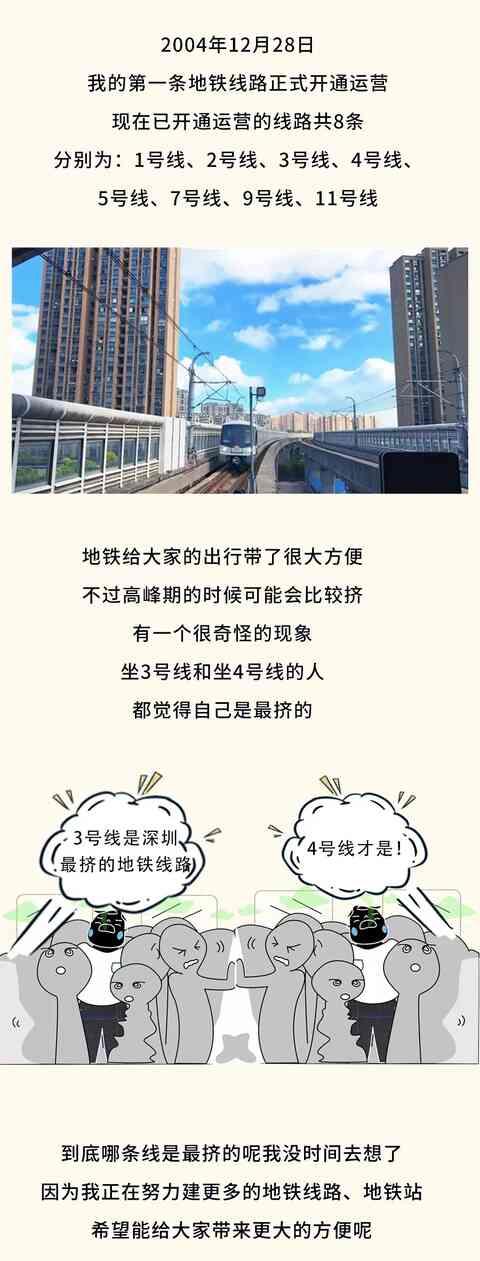 万里平台深圳会场,讲述大美深圳