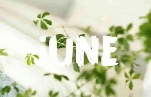 Jun是几月?Jun六月份名称来历