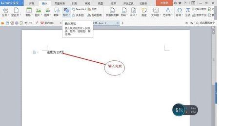 Word文档摄氏度符号℃怎么打?