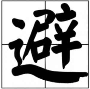 避的拼音和组词_避字谜语