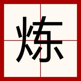 炼的拼音和组词_炼字谜语