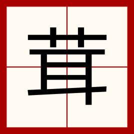 茸的拼音和组词_茸字谜语