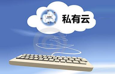 公有云与私有云的区别,企业私有云搭建方案