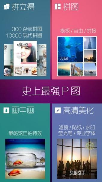 手机p图软件哪个好用?9款好用的手机p图软件推荐