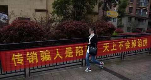 """040阳光工程是如何打着""""国家名义""""搞传销?"""""""