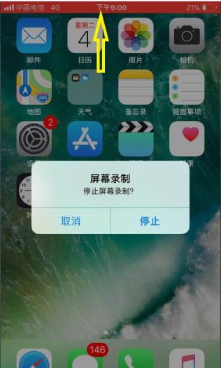 苹果手机怎么录屏图文详解