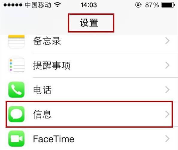 彻底屏蔽垃圾短信你还不会?这几招很管用!
