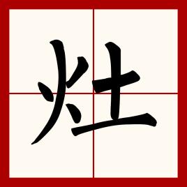 灶的拼音和组词_灶字谜语