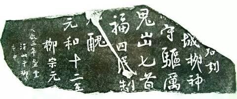 柳宗元《龙城石刻》