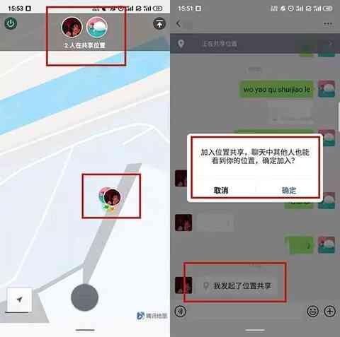 获取微信好友位置的方法(如何偷偷知道对方位置)