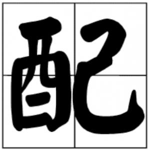 配的拼音和组词_配字谜语