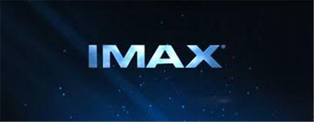 IMAX电影到底是什么?