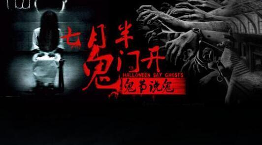 7月14日为什么叫鬼节 中国鬼节是几月几号