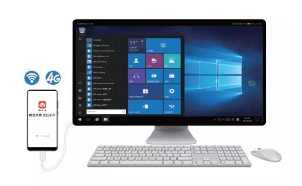 华为用户新福利:手机秒变PC,老机型也支持!