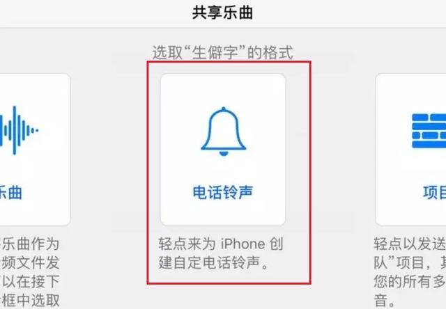 1分钟教你iPhone在手机上换自定义铃声教程 从此再也不用电脑了!