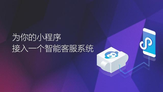 微信小程序开发的客服功能介绍