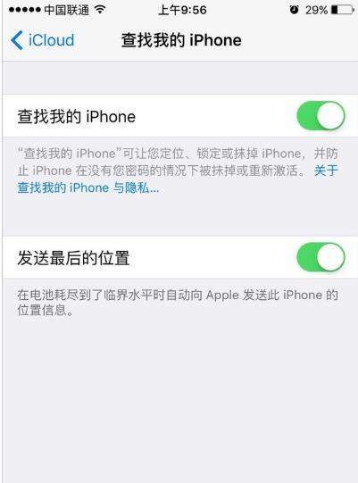 iphone手机两分钟教你查老公定位去过哪里
