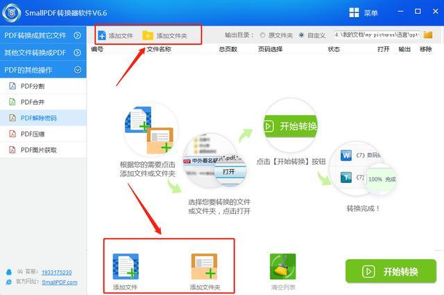 PDF怎么解除加密?
