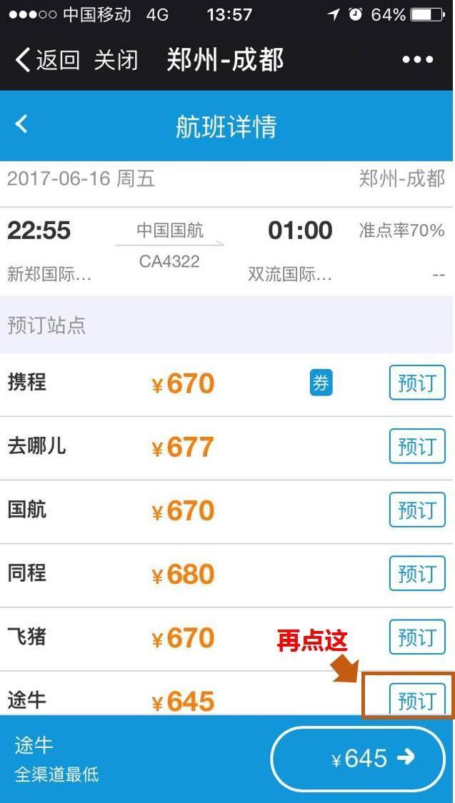 网上哪里买机票最便宜?