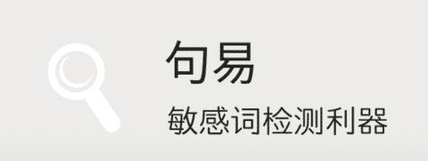 句易网,一个查询违禁词敏感词的在线工具