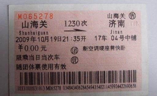 中国目前最便宜的火车,0.5元坐25分钟,里程约20公里!