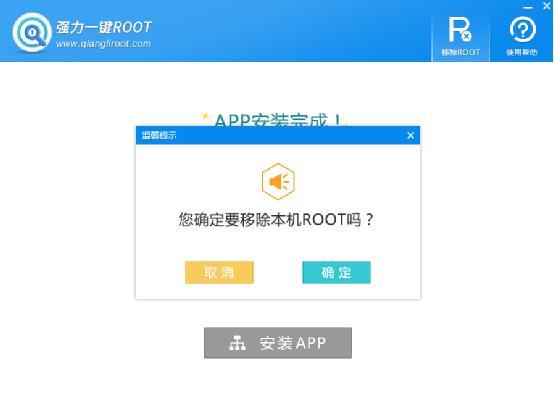 手机root权限怎么开启关闭?安卓手机一键root教程