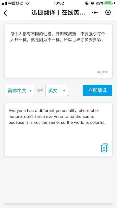 英文翻译器在线语音转换,中文翻译成英文3秒搞定