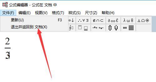 word文档中如何输入分数/如何插入分数