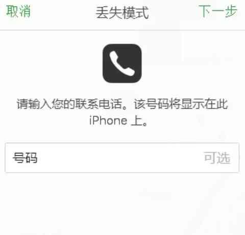 捡到的苹果强制清除id可行吗?