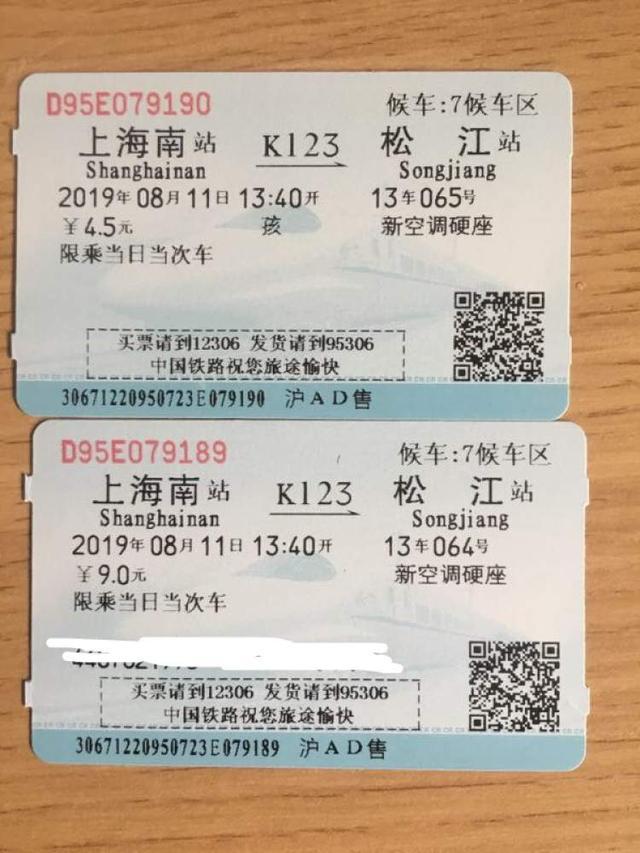 申晨间 | 蹊跷!小朋友买了票铁路却查不到购票记录?记者购买8张火车票后发现了问题