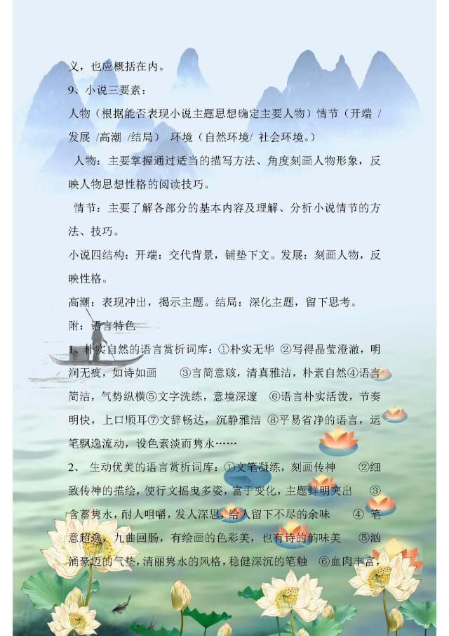 语文老师良心整理:初中语文阅读理解答题公式+解题技巧
