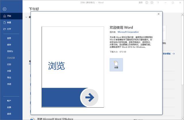 Word空白页怎么删除?学会这4种方法,总有一个是你需要的