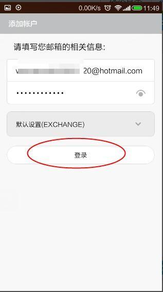 我的小米2怎样设置hotmail邮箱?