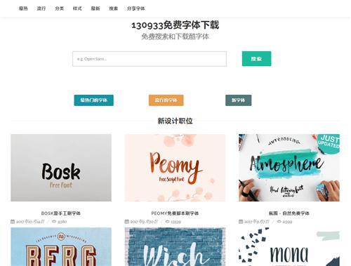 分享几个超实用的字体网站,承包你一生的字体资源