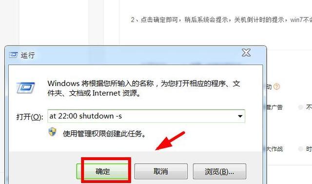 电脑自动关机命令设置方法