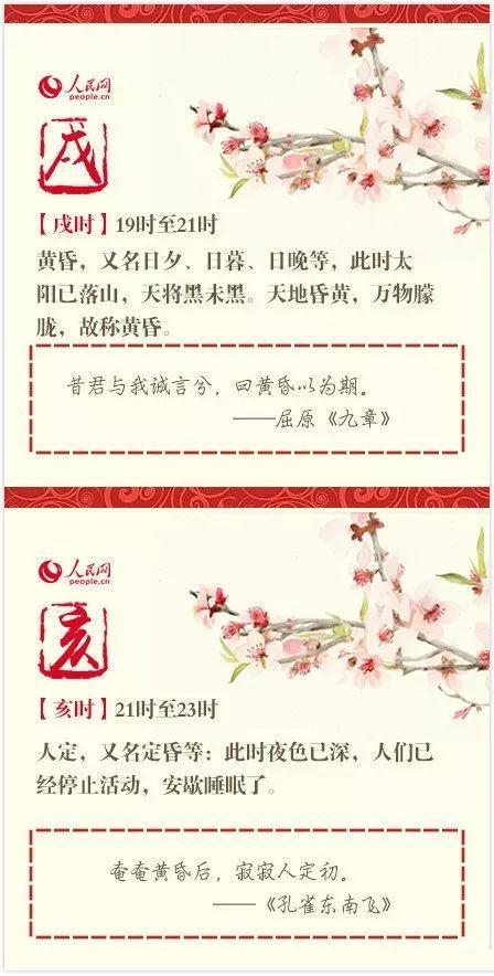 涨姿势|子时、丑时、寅时……中国古代十二时辰各是几点钟?长知识!