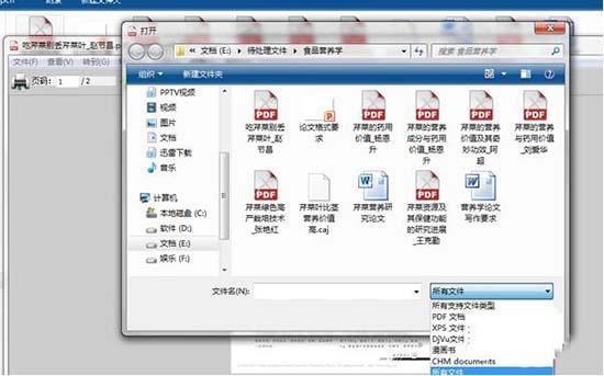 win7电脑打开caj文件操作方法