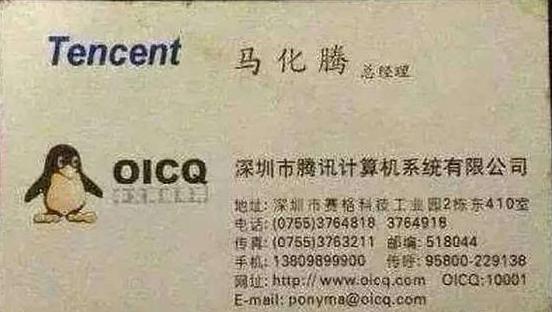 马化腾的QQ是多少,一起来看看