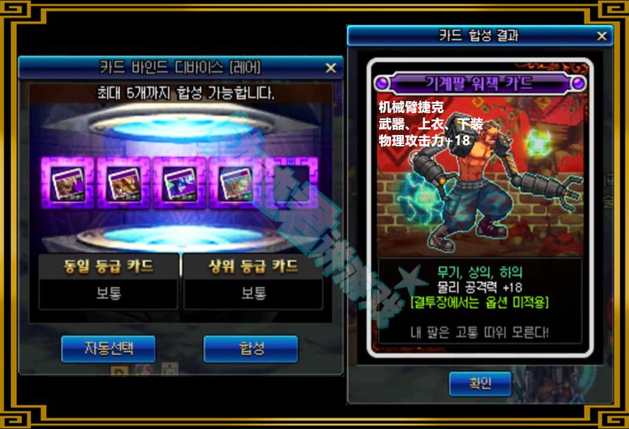 DNF韩服新增卡片合成系统,可五张紫卡一起合成!