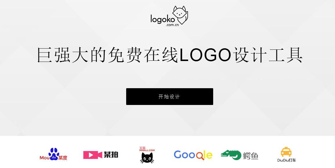 这几个logo制作网站,小白也能制作自己的logo