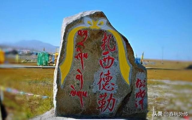 """藏历新年人们都会说""""扎西德勒"""",这句话是什么意思?"""