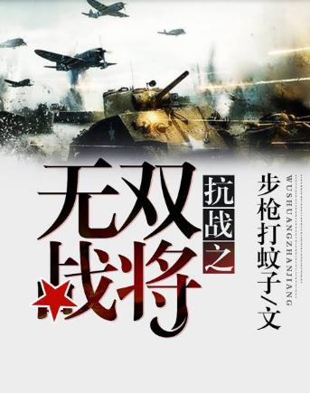 小说推荐—10本好看的完本抗战类小说!